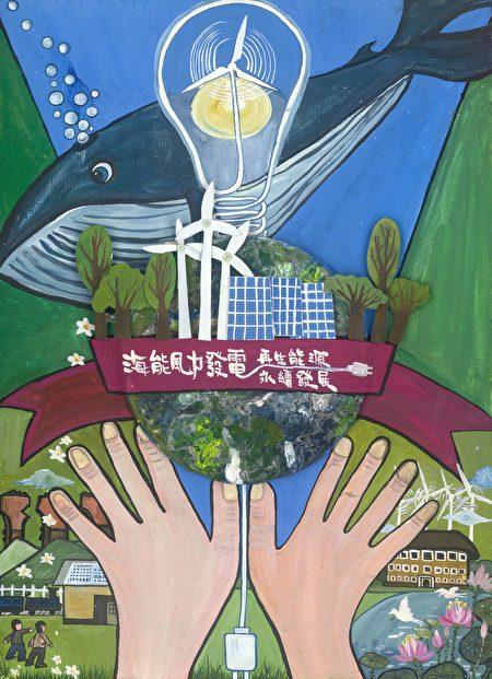 中年级组获奖者杨峟恩,主题为海陆再生能源齐发电,绿能好给栗。