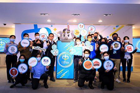 """台中市政府整合各个局处APP推出""""台中e指通""""数位市民平台,19日正式上线。"""