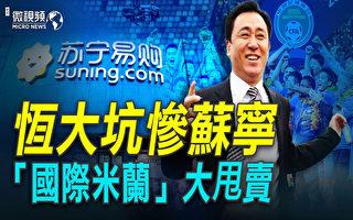 【微視頻】恆大坑慘蘇寧 「國際米蘭」大甩賣