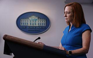 白宫新闻发言人普萨基透露明年将辞职