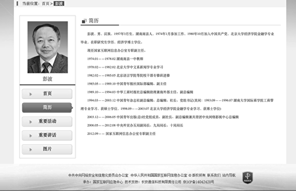 中共网信办介绍彭波的页面,现已删除。(大纪元)