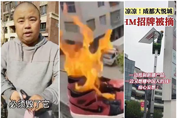 中共煽起仇洋运动 小粉红抵制H&M却遭铁拳
