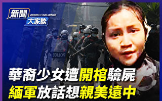 【新闻大家谈】禁议20大泄习近平处境 缅军亲美远中?