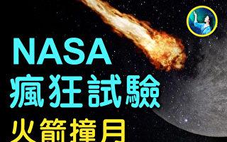 【未解之謎】 NASA 驚天試驗 月亮七大謎團(上)