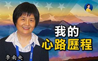 【首播】專訪李南央:中共深藏稱霸野心(2)