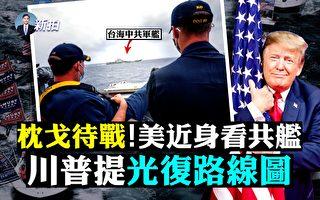 【拍案惊奇】警告对台动武是大错 美军近看共舰