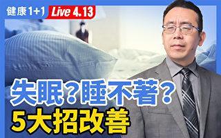 中醫師分享5大招,不再失眠睡不著。(健康1+1大紀元)