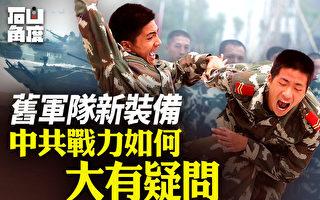 【有冇搞錯】舊軍隊新裝備 中共戰力大有疑問