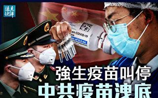 【远见快评】中共军方疫苗泄底 拜登台海踩平衡?