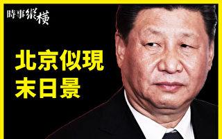 【时事纵横】北京似现末日景 两千万网军弃五毛