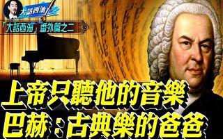 【大話西油】西方古典音樂之父——巴赫