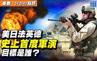 【秦鵬直播】美日法英德史上首次軍演 目標是誰