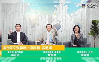 """台湾推广海外华文教育 拟设立""""台湾华语文学习中心"""""""