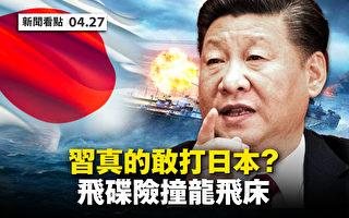 【新聞看點】習啟用3戰艦 專家:中共軍力不優勢