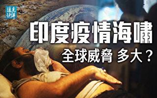 【遠見快評】印度疫情海嘯 對中國及全球威脅多大?