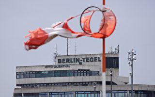 組圖:德國泰格爾機場5月4日午夜正式關閉