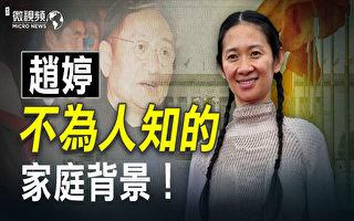 【微視頻】趙婷被中共封殺 另有不為人知原因?