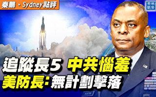 【秦鹏直播】遭追踪火箭中共恼怒 美防长回应