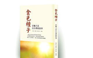 【金色種子】第一個修煉法輪功的台灣人