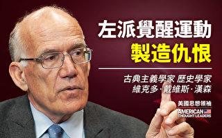 【思想领袖】汉森:左派觉醒运动制造仇恨