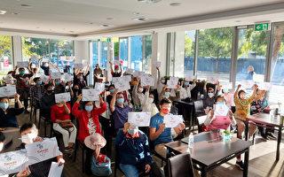 """西澳侨社呼吁""""让台湾加入世卫大会"""""""
