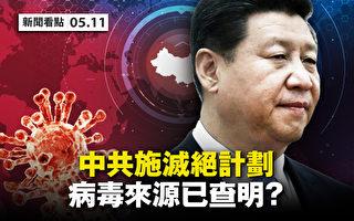 【新闻看点】准备生化战?中共军方秘文续发酵