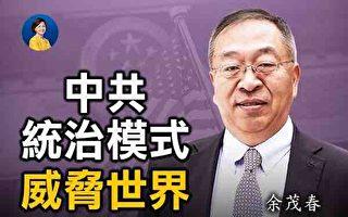 【首播】專訪余茂春:中共統治模式威脅世界