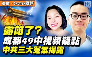 【秦鹏直播】成都49中视频疑点 揭中共3大冤案