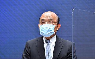 台湾双北第三级警戒 政院公布9大防疫指引