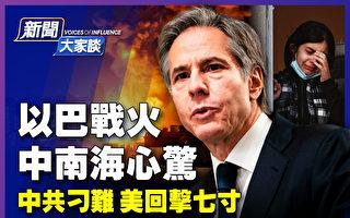 【新聞大家談】以巴戰火 北京心驚 美擊七寸