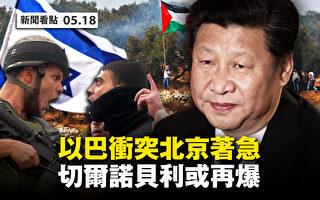 【新闻看点】以色列精准击杀哈马斯高官 北京急?