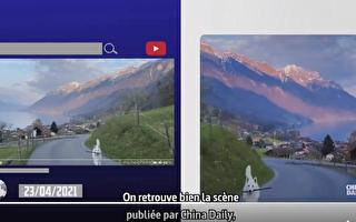 把瑞士山冒充中國景 中共黨媒剽竊被揭穿