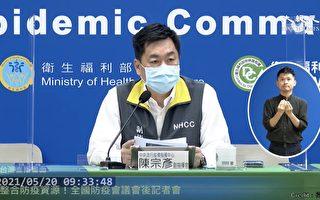 首開全國防疫會議 中央地方達成6大共識