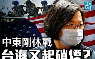 【遠見快評】中東剛休戰 台曝重磅消息 北京緊張
