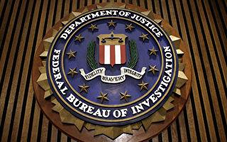 李勇:FBI安邦定国故事(下)
