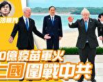 【唐浩视界】G7抗共5对决 北京真敢用反制裁法?