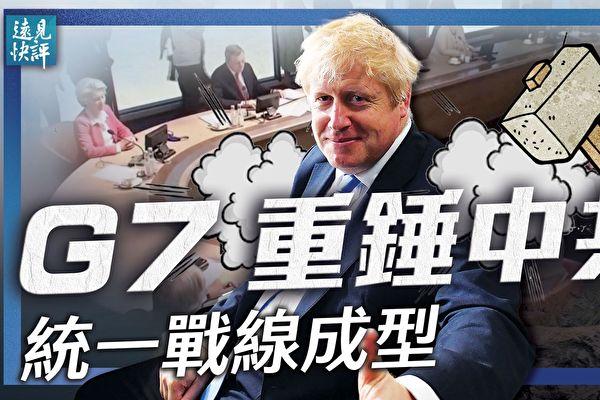 【遠見快評】G7三大重錘反共 統一戰線成型