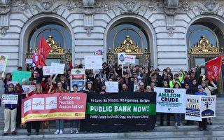 舊金山欲成立公共銀行 已同意達成計畫書