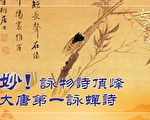 【古韻流芳】高風亮節虞世南 大唐第一詠蟬詩