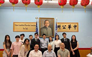 中华公所邀请两青年侨领 与暑期实习生座谈