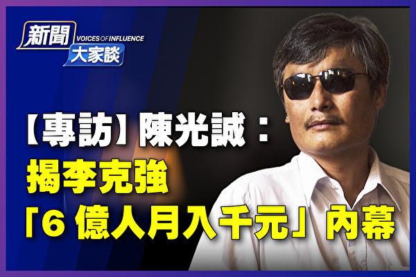 【新聞大家談】陳光誠:抗共須跳出2怪圈