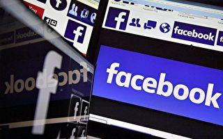 臉書再爆審查爭議 紐大學者帳戶被關