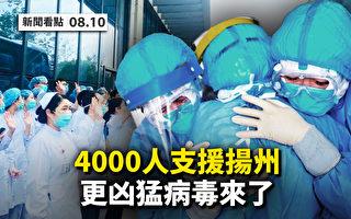 【新闻看点】风暴袭北京 疫情严峻四千人支援扬州