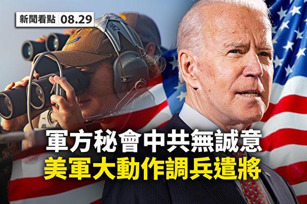 【新闻看点】中共挑衅美巡航台海 高官秘会降温?