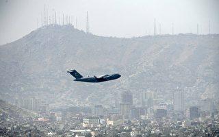 美国完成撤军 仍有数百美国人滞留阿富汗