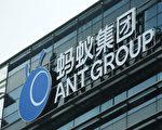 中共箝制媒体升级 传蚂蚁集团将卖出财新股份