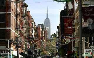 曼哈頓下城「小意大利」保住152套可負擔房