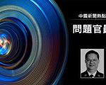 福州公安局长潘东升离奇猝死 曾迫害法轮功