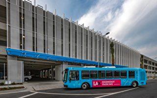 洛杉磯國際機場開放4300個經濟停車位